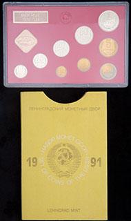 Лот из монет 1991 г. 9 шт. В оригинальной упаковке