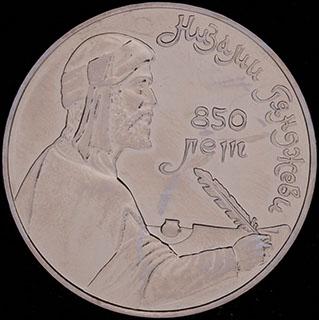 Рубль 1991 г. «850 лет со дня рождения Низами Гянджеви». Медно-цинково-никелевый сплав. Улучшенное качество