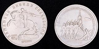 Лот из памятных монет 1991 г. 2 шт.