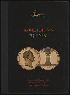 Каталог аукционного дома «ЗНАКЪ». Аукцион № 5 «QUINTA». 2008 г.