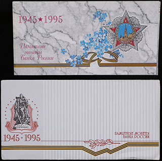 Лот из монет и жетона 1995 г. «50 лет Великой Победы». В оригинальной упаковке
