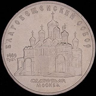 5 рублей 1989 г. «Благовещенский собор, г. Москва». Медно-цинково-никелевый сплав