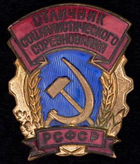«Отличник соцсоревнования РСФСР». Латунь, эмаль