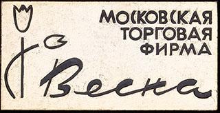 «Московская торговая фирма «Весна». Металл, эмаль