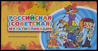 Лот из 25 рублей 2017 г. «Российская (Советская) мультипликация». 3 шт. В оригинальной упаковке