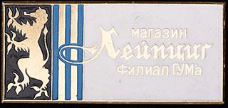 «Магазин «Лейпциг» филиал ГУМа». Алюминий, эмаль