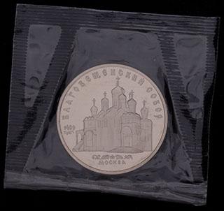 5 рублей 1989 г. «Благовещенский собор, г. Москва». Медно-цинково-никелевый сплав. В защитной упаковке монетного двора. Proof