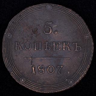 5 копеек 1807 г. КМ. Медь