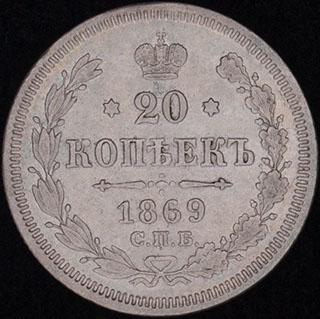 20 копеек 1869 г. СПБ HI. Серебро