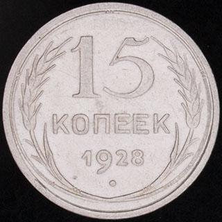 15 копеек 1928 г. Серебро