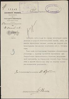 Ходатайство на приобретение оружия, адресованное Саратовскому губернатору