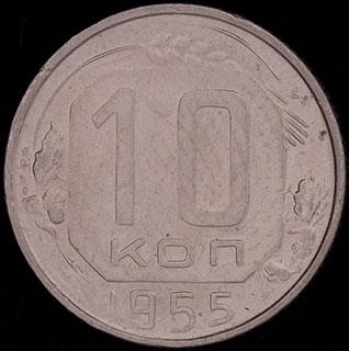 10 копеек 1955 г. Медно-никелевый сплав. Штемпельный блеск