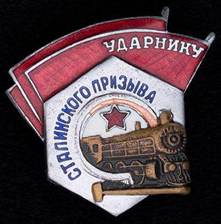«Ударник Сталинского призыва». Бронза, серебрение, эмаль. Оригинальная закрутка утрачена
