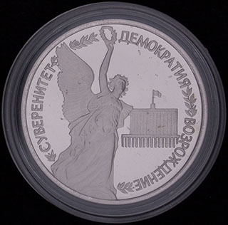 Рубль 1992 г. «Годовщина Государственного суверенитета России». Медно-никелевый сплав. Proof