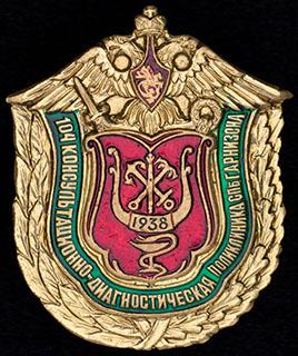 «104 консультационо-диагностическая поликлиника Санкт-Петербургского гарнизона». Латунь, эмаль. Оригинальная закрутка утрачена