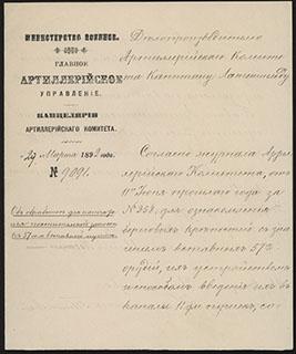 Письмо канцелярии артиллерийского комитета Главного артиллерийского управления Военного министерства