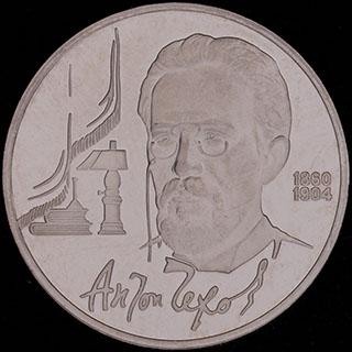Рубль 1990 г. «130 лет со дня рождения А.П. Чехова». Медно-цинково-никелевый сплав. Proof