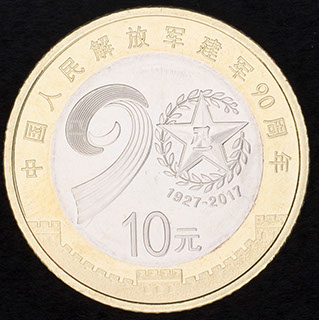 Китай. 10 юаней 2017 г. «90 лет Народно-освободительной армии Китая». Медно-никелевый сплав, латунь
