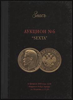 Каталог аукционного дома «ЗНАКЪ». Аукцион № 6 «SEXTA». 2009 г.