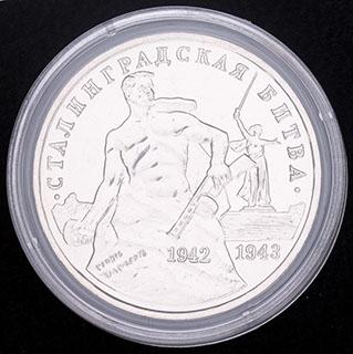 3 рубля 1993 г. «Сталинградская битва». Мельхиор. Unc