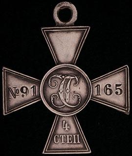 ГК IV степени № 91 165