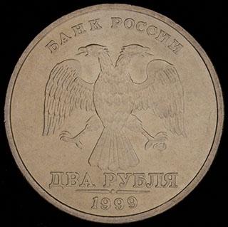 2 рубля 1999 г. Медно-никелевый сплав. Штемпельный блеск