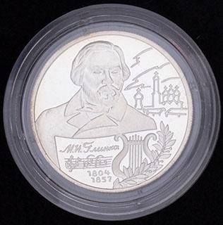 2 рубля 2004 г. «М.И. Глинка». Серебро