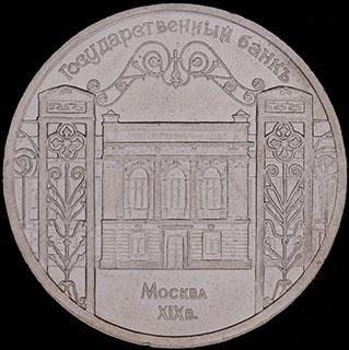 5 рублей 1991 г. «Государственный банк СССР, г. Москва». Медно-цинково-никелевый сплав