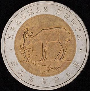 50 рублей 1994 г. «Джейран (Газель)». Алюминиевая бронза, медно-никелевый сплав