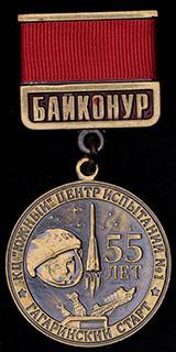 «КЦ «Южный центр испытаний № 1». 55 лет Гагаринскому старту». Томпак