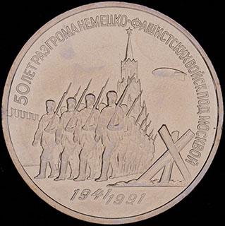 3 рубля 1991 г. «50 лет победы в сражении под Москвой». Медно-цинково-никелевый сплав. Улучшенное качество