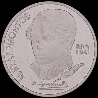 Рубль 1989 г. «175 лет со дня рождения М.Ю. Лермонтова». Медно-цинково-никелевый сплав. Proof