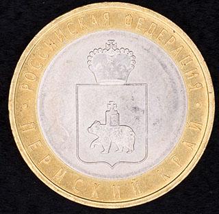 10 рублей 2010 г. «Пермский край». Медно-никелевый сплав, латунь