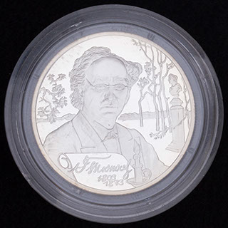 2 рубля 2003 г. «Ф.И. Тютчев». Серебро
