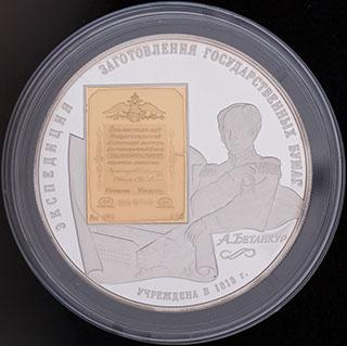 25 рублей 2008 г. «190 лет Гознаку». Золото, серебро. Proof
