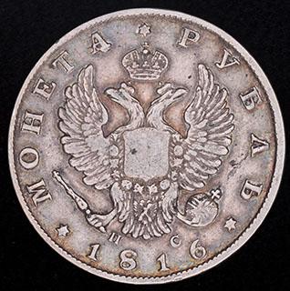 Рубль 1816 г. СПБ ПС. Серебро