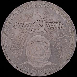 Рубль 1981 г. «20 лет первого полета человека в космос, Ю. Гагарин». Медно-цинково-никелевый сплав