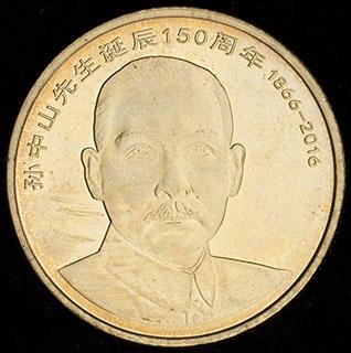 Китай. 5 юаней 2016 г. «150 лет со дня рождения Сунь Ятсена». Латунь