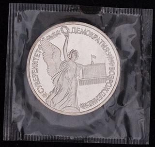 Рубль 1992 г. «Суверинитет/демократия/возрождение». Медно-никелевый сплав.  Proof. В оригинальной упаковке