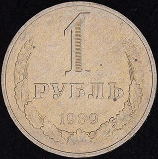 Рубль 1989 г. Медно-цинково-никелевый сплав