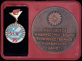 Юбилейный набор «75 лет Московскому машиностроительному производственному объединению «Салют»». Алюминий с покрытием под бронзу, эмаль. Диаметр медали 78,5 мм. В оригинальной коробке