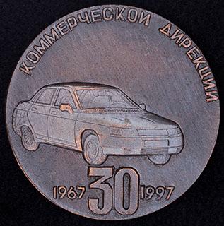 «30 лет коммерческой дирекции АВТОВАЗа». Томпак. Диаметр 49,6 мм.