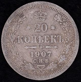 20 копеек 1907 г. СПБ ЭБ. Серебро