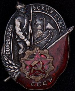 «Бойцу ОКДВА». Бронза, серебрение, эмаль. Оригинальная закрутка