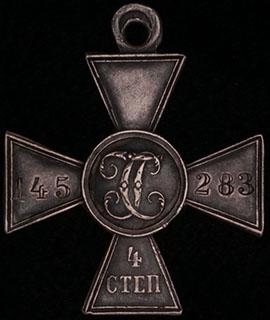 ГК IV степени № 145 283