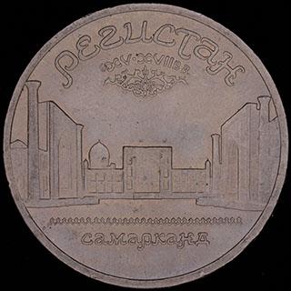 5 рублей 1989 г. «Памятник «Регистан», г. Самарканд». Медно-цинково-никелевый сплав