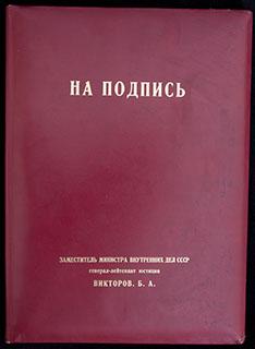 Папка «На подпись» заместителя министра внутренних дел СССР генерал-лейтенанта юстиции Викторова Б.А.