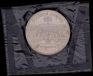 5 рублей 1990 г. «Большой дворец, г. Петродворец». Медно-цинково-никелевый сплав. В защитной упаковке монетного двора. Proof