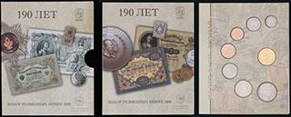 Лот из монет и жетона 2008 г. «190 лет Гознаку». 7 шт. В оригинальной упаковке