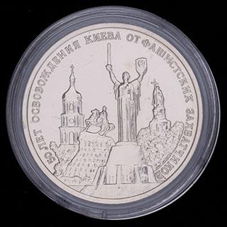 3 рубля 1993 г. «50 лет освобождения Киева от фашистских захватчиков». Медно-никелевый сплав. Unc